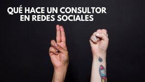 ¿Qué es un consultor de redes sociales? ¿qué hace?